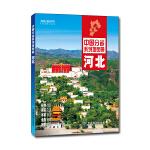 中国分省系列地图册:河北(2018年版)