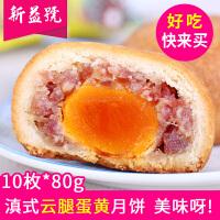 【10枚*80g 蛋黄云腿月饼】新益号 云南特产 宣威火腿月饼 中秋月饼
