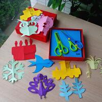 幼儿园手工剪纸儿童DIY美术材料创意制作3-5-7岁宝宝玩具配剪刀