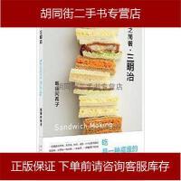 【二手旧书8成新】日之简餐・明治 坂田阿希子 人民美术出版社 9787102071039
