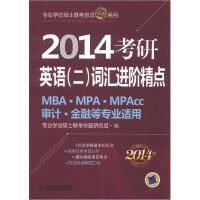 【二手旧书9成新】2014考研英语(2)词汇进阶精点9787111395713