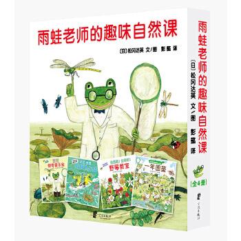"""雨蛙老师的趣味自然课蒲蒲兰绘本馆趣味科学绘本。日本科学绘本大师松冈达英化身""""雨蛙老师"""",告诉你大自然的小秘密。"""