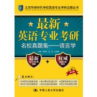 最新英语专业考研名校真题集――语言学(北京环球时代学校英语专业考研点睛丛书)