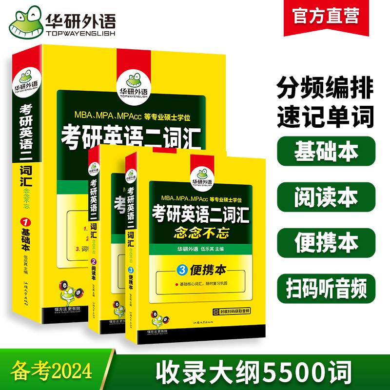 华研外语 考研英语二词汇书 2021备考乱序分频基础阅读便携版 MBA MPA MPAcc英语专业硕士研究生适用可搭考研英语真题完形写作