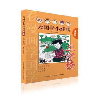 《注音版儿童读物经典学小漫画三字经大国版一妃免费漫画图片
