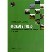 景观设计初步(普通高等教育土建学科专业十一五规划教材)