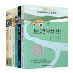 长青藤+白鲸国际大奖小说书系