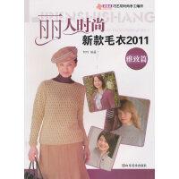 丽人时尚新款毛衣2011 雅致篇