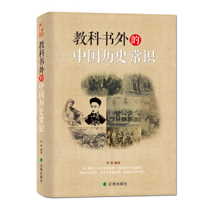 教科书外的中国历史常识