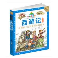 七彩童��坊:西游�(注音版 水晶封皮)