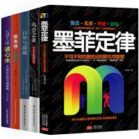 正版受益一生的5册心理学:墨菲定律+乌合之众+自卑与超越+微表情心理学+九型人格读心术