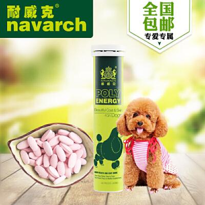 耐威克 宠物营养品亮毛护肤防掉色 贵宾泰迪犬美毛专用60粒装全国包邮(新疆、西藏地区除外) 满199-20