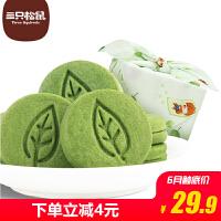 【三只松鼠_夏至春草饼240g】休闲零食特产抹茶扁桃仁曲奇饼干