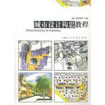 城市设计构思教程 9787532239948 (德)赖因博恩,(德)科赫 ,汤朔宁,郭屹炜,宗 上海人民美术出版社