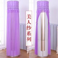 柜机空调罩立式空调防尘罩开机不取空调柜机罩圆柱形空调防尘罩套