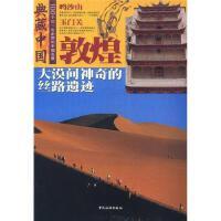 典藏中国-大漠间神奇的丝路遗迹-敦煌刁兆彦 编中国旅游出版社