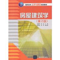 房屋建筑学(第2版)(高职高专土木与建筑规划教材)