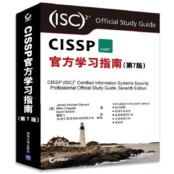 CISSP官方学习指南(第7版)