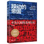 躁动的帝国(图文版):不为人知的美国历史