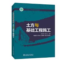 """""""十三五""""职业教育规划教材 土方与基础工程施工"""
