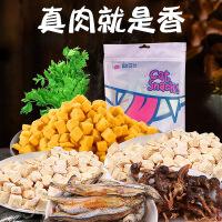 【支持礼品卡】宠物零食大礼包100g多春鱼鸡肉粒鹌鹑蛋黄丁猫咪冻干 s8y