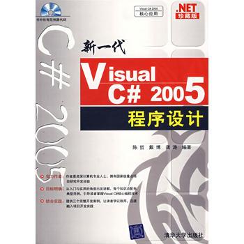 新一代Visual C#2005程序设计(附光盘) 9787302150862 陈哲,戴博,龚涛著 清华大学出版社 【请看详情】有问题随时联系或者咨询在线客服!