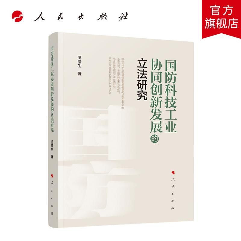 国防科技工业协同创新发展的立法研究 人民出版社