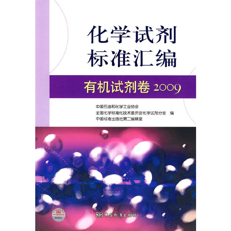 化学试剂标准汇编 有机试剂卷 2009