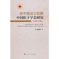 新中国成立初期中国红十字会研究(1949-1956)