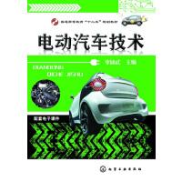 电动汽车技术(李涵武)