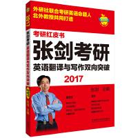 苹果英语考研红皮书:2017张剑考研英语翻译与写作双向突破