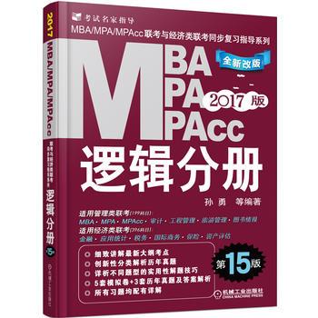 2017MBA、MPA、MPAcc联考同步复习指导系列 逻辑分册 第15版(机工版,连续畅销15年)2016版销量达10万册  本书含5套模拟卷和2014~2016年真题及详解 【正版书籍】