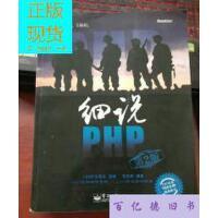 【二手旧书9成新】细说PHP:第2版 /高洛峰 电子工业出版社