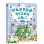 【BF】趣味节日-幼儿情景英语词汇大搜索磁贴书
