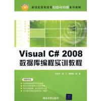 Visual C# 2008数据库编程实训教程(新世纪高职高专课程与实训系列教材)