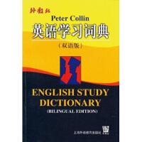 英语学习词典(双语版)