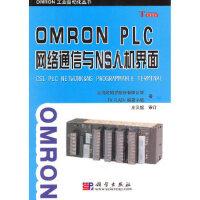 OMRON PLC网络通信与NS人机界面