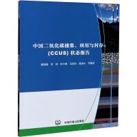 中国二氧化碳捕集、利用与封存(CCUS)状态报告 中国环境出版集团