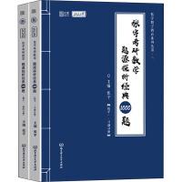 张宇考研数学题源探析经典1000题 数学一 2022版(全2册) 北京理工大学出版社