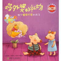杨红樱成长主题绘本:鸡外婆的礼物