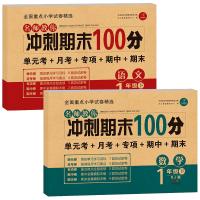 2019新版 一年级下册试卷 人教版RJ 期末冲刺100分一年级下册语文+数学书试卷同步训练 小学一年级下册试卷测试卷