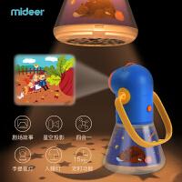 mideer弥鹿 儿童多功能故事投影仪手电筒发光玩具宝宝星空安睡灯8个故事 64个场景 可调焦距