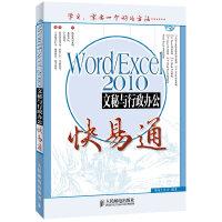 Word/Excel 2010文秘与行政办公快易通
