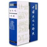 汉语工具书大系・中国典故大辞典 (32开)