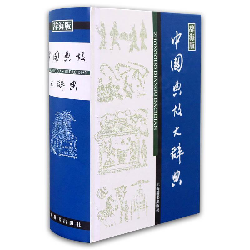 汉语工具书大系·中国典故大辞典 (32开) 信手阅读,国学常识入脑海;细细品味,来龙去脉很清楚。