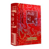 西游记 李卓吾精评本 中国古典文学四大名著 无障碍阅读 原著无删减版