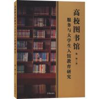 高校图书馆服务与大学生入馆教育研究 辽海出版社
