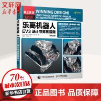乐高机器人EV3设计与竞赛指南(第2版) 人民邮电出版社