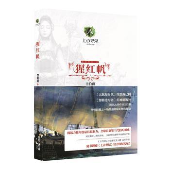 猩红帆 9787208131231 E伯爵 全新正版图书