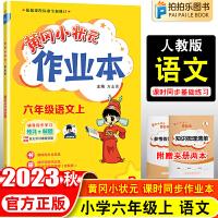 黄冈小状元作业本六年级上册语文人教部编版